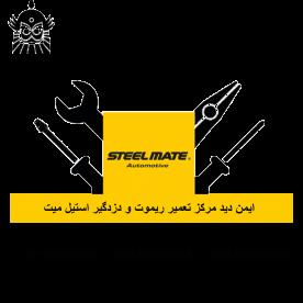 تعمیرات دزدگیر ماشین steel mate
