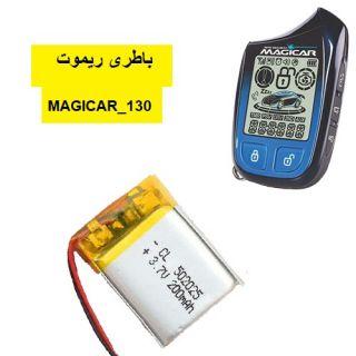 باطری ماجیکار MAGICAR 130i