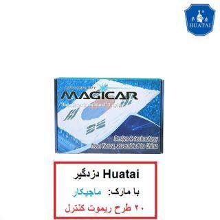 دزدگیر ماشین ماجیکار ساده huatai